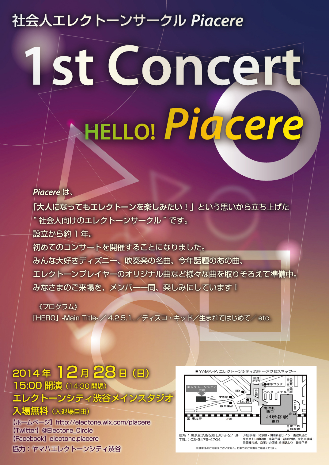 piacere_flyer
