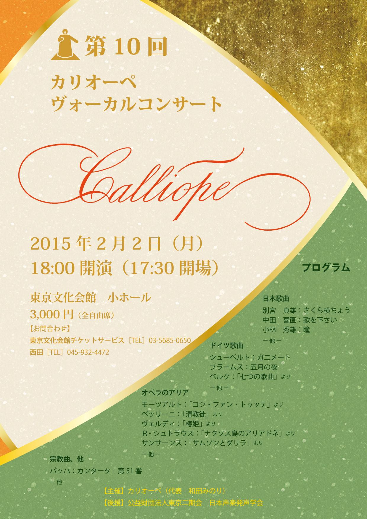 calliope_flyer_s