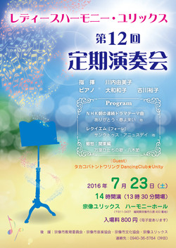 lhj12_flyer