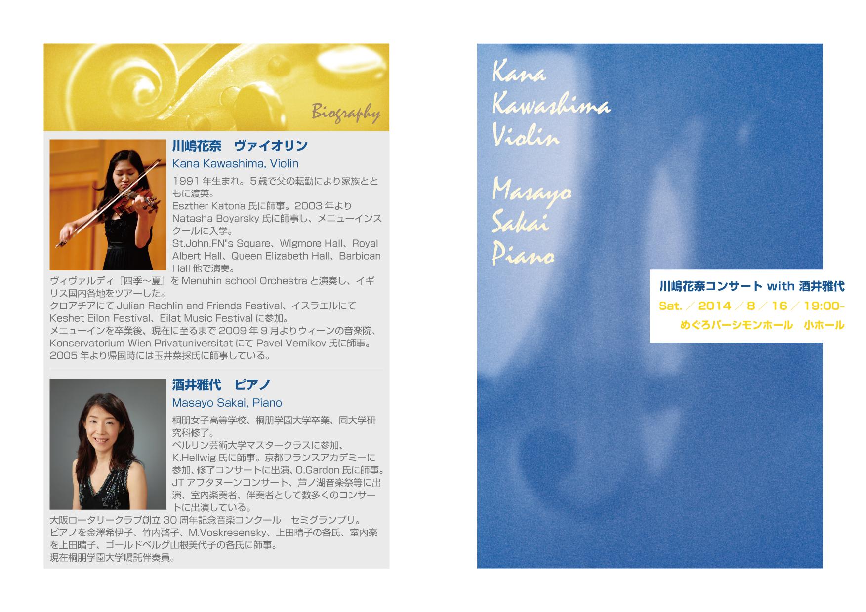 kawashima_p1-4