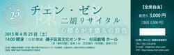 chen_ticket