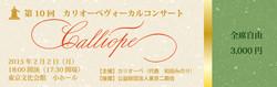 calliope_ticket