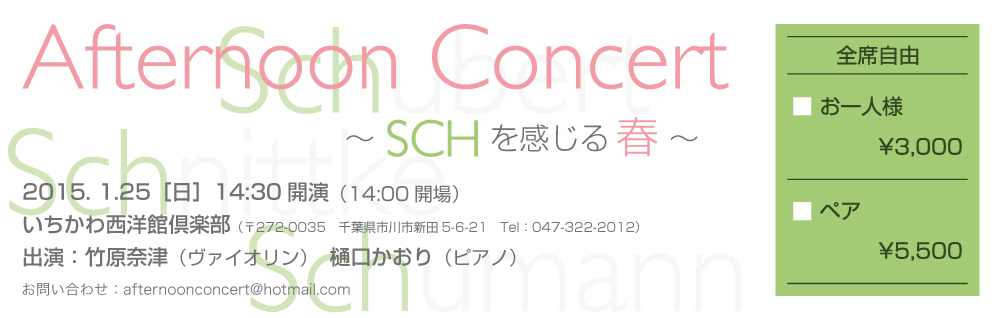sch_ticket