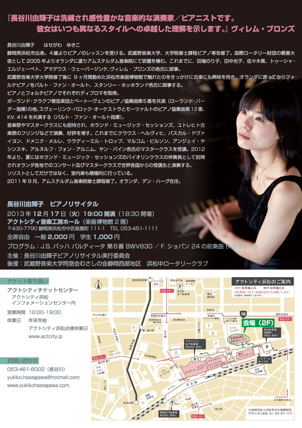 hasegawa-back