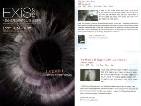 서울국제실험영화페스티벌 Experimental film & video festival in Seoul-Heat shot 1,2