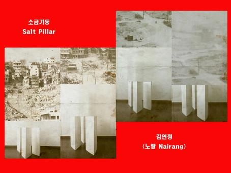 <소금기둥 Salt Pillar> 개인전solo exhibition, 울산북구예술창작소 Ulsan Bukgu Art Space, Korea, 2014