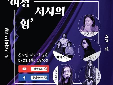 <여성서사의 힘 The power of women narrative > Talk live by 부산문화재단 Busan Cultural Foundation 05.21.2020
