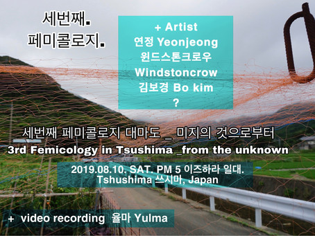 3rd Femicology in Tshushima_From the unknown, Japan