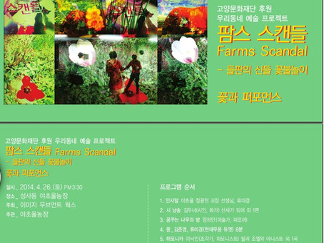 Farm Scandal-Gods of field, <애지중지-봄스캔들 Coddle Coddle-Spring Scandal>,일산 ilsan,Korea, 2014