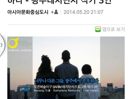 광주 레지던시 작가3인, 김연정, 카타레나 렌투미스, 타일러 할렛