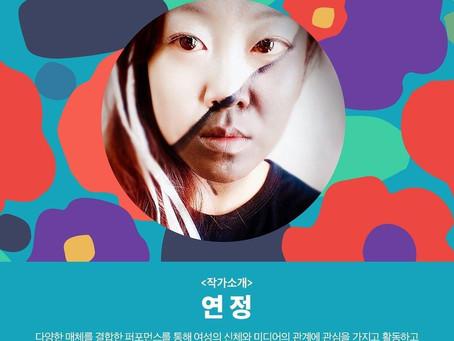 2020 문화예술 * 성평등네트워크 Culture & Art * Gender equality Network in JEJU 🙏