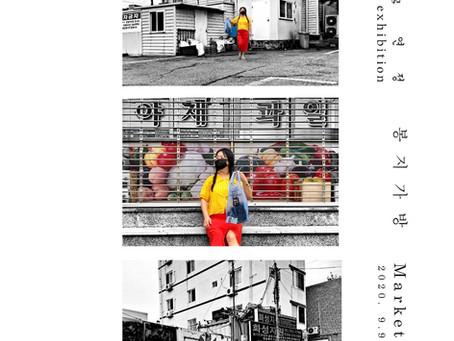 2020.09.09-09.25 ArtlabBusan Invitation solo  exhibition. 아트랩부산 초대 개인전 <봉지가방 Market bag 2020>