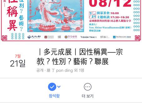 <Re'formance: cloud loves cloud>, HD 25min, 2018.Pon Ding, Taipei, Taiwan