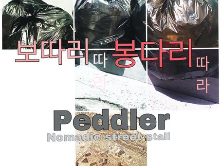 <노점_보따리 따라 봉다리 따라 Peddler _nomadic street stall> solo exhibition 유랑개인전