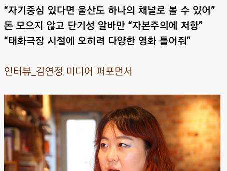 Interview with Ulsan Journal