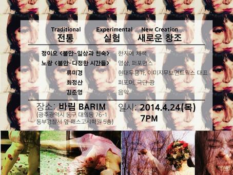2*2FACE/ Anxiety-intimacy moments 불안-다정한 시간들, Gwhangju BARIM광주 바림, Korea, 2014