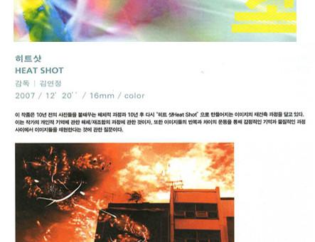헤이리시각예술제Heyri Pan festival-Heat shot 1,2