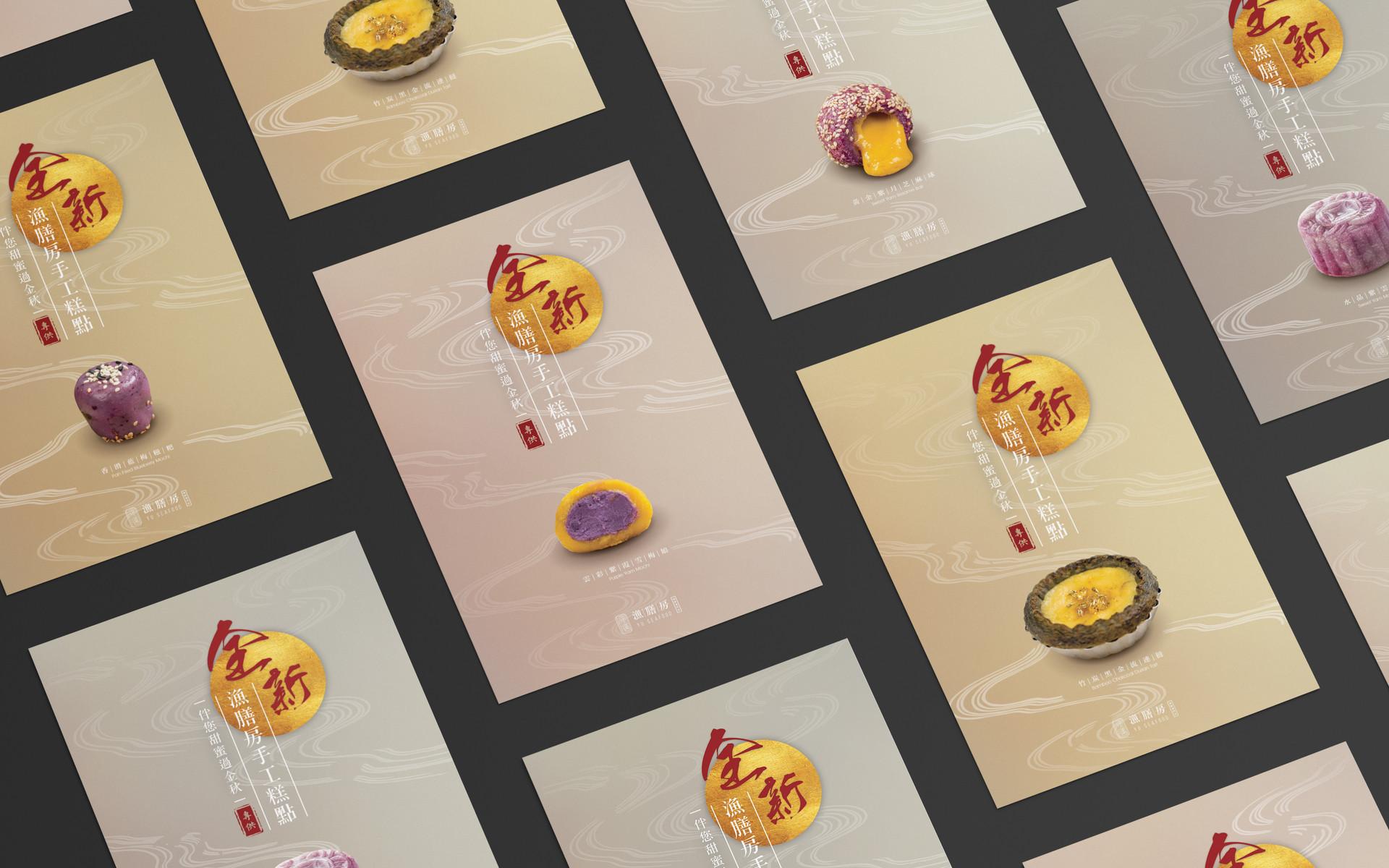 Yu-Seafood_Dim-Sum-Poster-Mockup-1.jpg