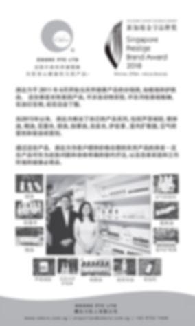 Odore SPBA 2018 Advert in LHZB on 01 Nov