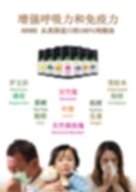 A4 Advert (中文) ... Odore EO (Respiration
