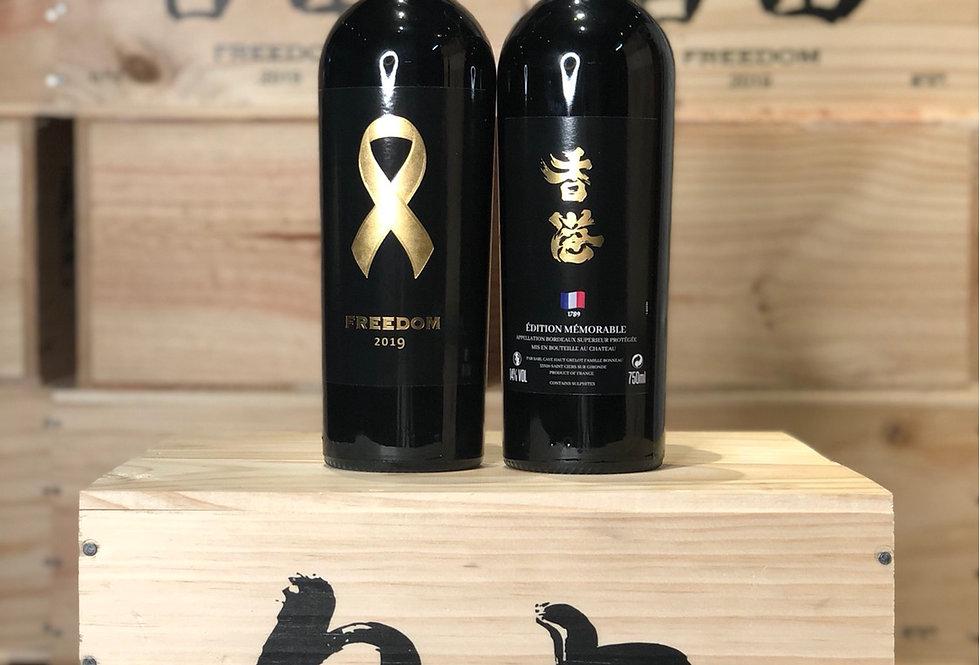 (12/4開始送貨)預訂FREEDOM 法國超級波爾多紅酒2019(香港加油特別版)