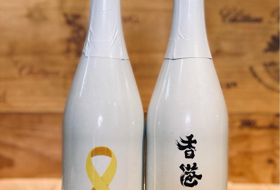 FREEDOM(香港加油)自由加泰羅尼亞氣酒