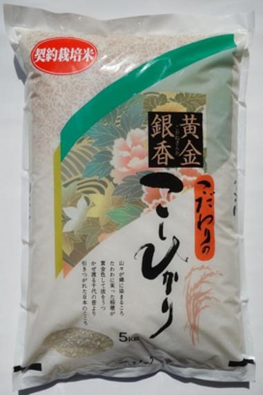 岡山県産コシヒカリ 黄金銀香(5kg)