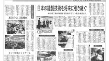 繊研新聞平成25年7月23日「日本の縫製技術を将来に引き継ぐ」