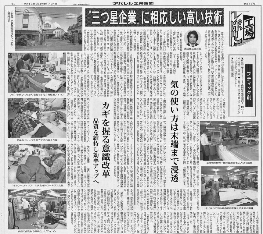 アパレル工業新聞に掲載されました。
