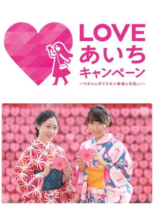 犬山日和は「LOVEあいちキャンペーン」に参加しています♡