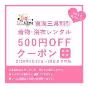 6/13から『愛知県民割引』を『東海三県割引』に拡大します!!\(^o^)/