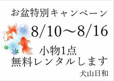 「お盆特別キャンペーン」いよいよあと2日です!!