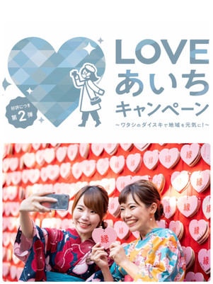 大好評『LOVEあいちキャンペーン』の第2弾が決定しました!!♡