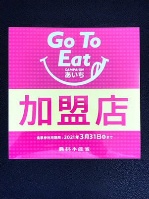 むすび茶屋は Go To Eatあいちキャンペーンの加盟店です♡