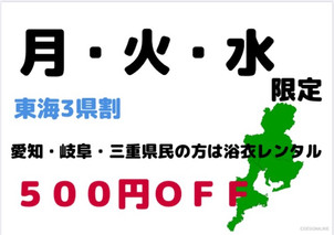 8/17~8/19 限定で「東海三県割引」やります!!\(^o^)/