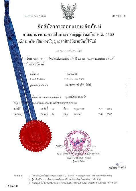 patent 2361.jpg