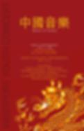 YC China Poster.png