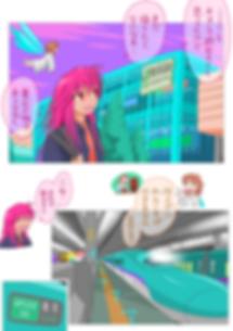 tohoku-23新青森駅.png