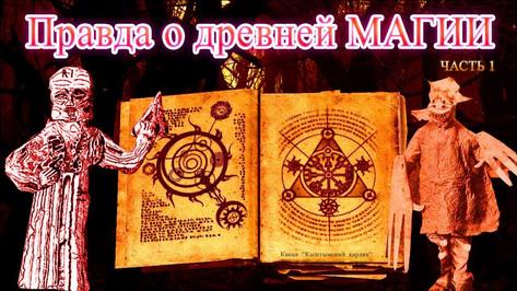 Правда о древней магии Часть 1