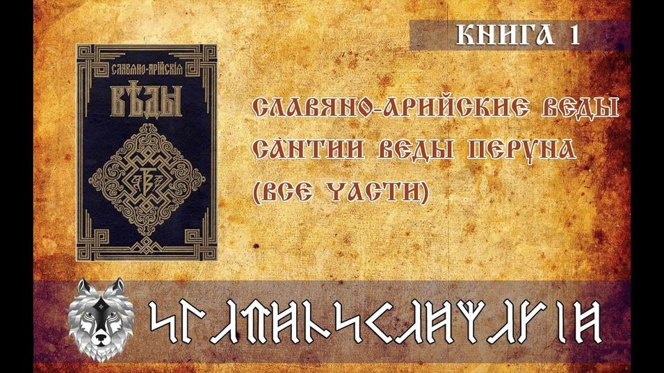 Сантии Веды Перуна | Книга полностью | Славяно-Арийские Веды | Книга 1