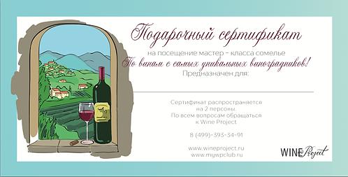 Мастер-класс по винам с самых уникальных виноградников (для двоих)