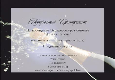 Экспресс-курс сомелье Другая Европа (группа)