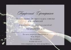 Экспресс-курс сомелье для любителей