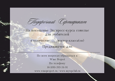 Экспресс-курс сомелье для любителей (группа)