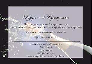 Сертификат на индивид курс по бел и крас