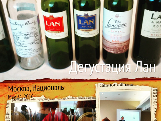 Дегустация вин: Бодега Лан