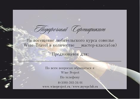 Wine Travel курс сомелье для двоих