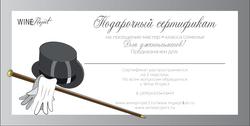Сертификат для джентльменов
