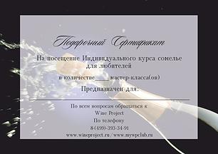 Сертификат индивидуальный курс.png