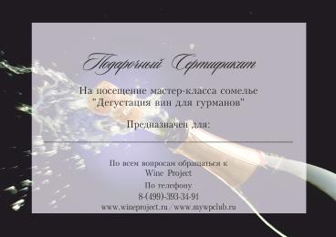 Сертификат для Гурманов